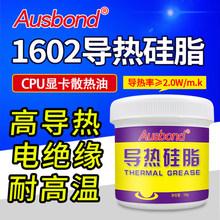奥斯邦1602导热硅脂 大功率LED CPU散热硅脂散热油电器散热硅胶