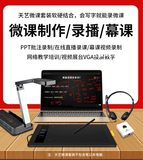 Tianyi micro-instrument tablet set live broadcast remote teaching video recording MO class recording equipment hardware and software