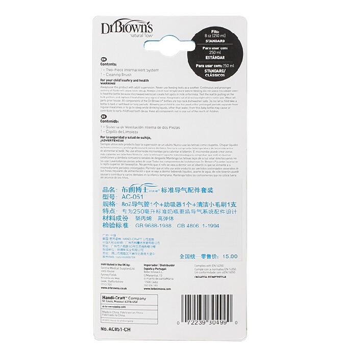 布朗博士标准导气系统配件套装助吸器标口奶瓶导气管清洁毛刷套装