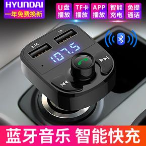 现代车载MP3播放器蓝牙接收器u盘式汽车12v24v大货车挖掘机充电器