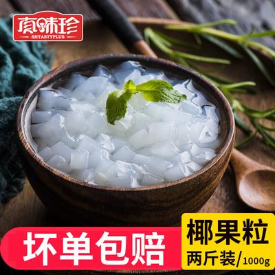 真味珍原味椰果肉 椰果粒 水晶果 奶茶专用1000g珍珠奶茶原料