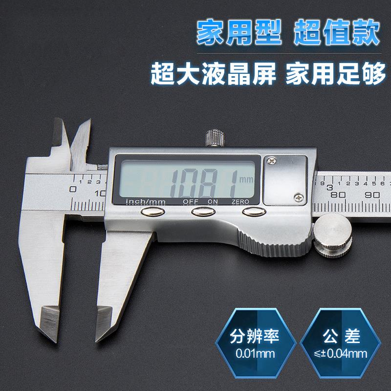 电子卡尺数显高精度0.001上匠电子数显卡尺0-游标卡尺工业级