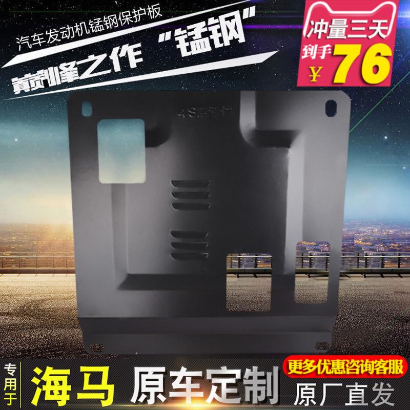 海馬M3海馬M5海馬M6丘比特普力馬發動機護板汽車下護板防護板錳鋼