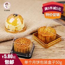 冰皮月饼包装 50g吸塑盒 蛋黄酥雪媚娘绿豆糕包装 盒子50只 盒透明