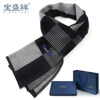 宝盛祥男士格子羊毛围巾秋冬季学生韩版高档简约百搭加厚长款围脖