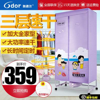奥德尔HF-F14大型烘干机干衣机 家用烘衣机 三层静音暖风机