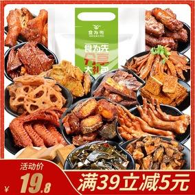 食为先麻辣零食大礼包女网红小吃整箱休闲食品卤味熟食散装混合装