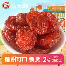 壳太郎圣女果干500g小番茄干西红柿干水果干果脯蜜饯小零食