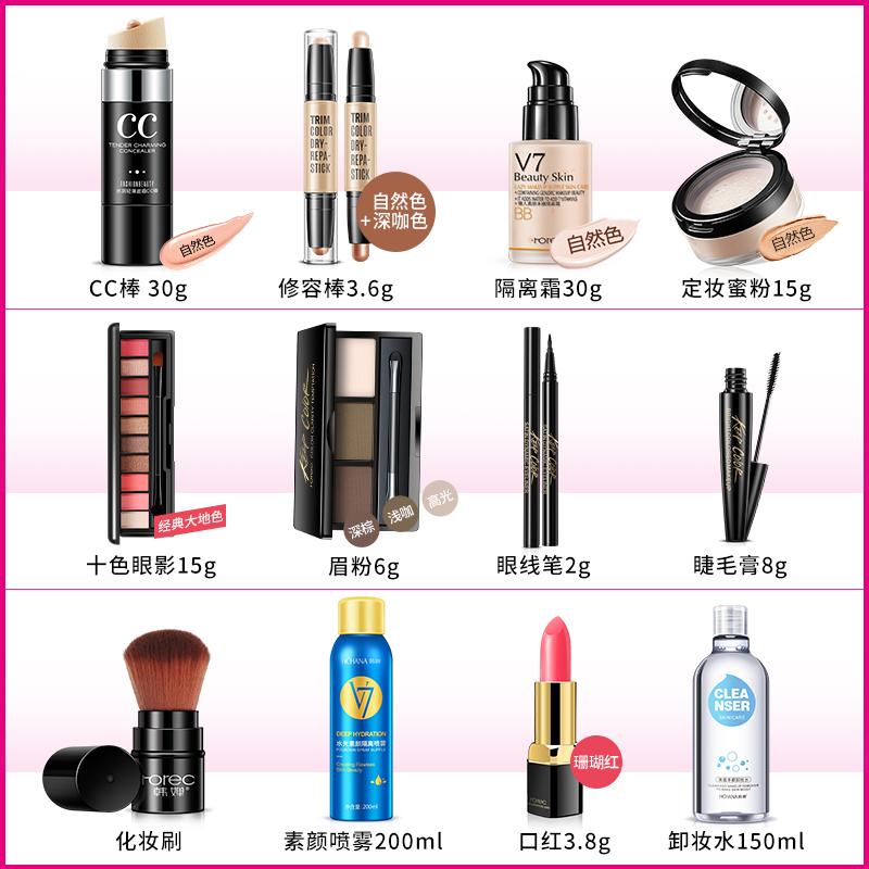 韩婵网红新手化妆品套装正品全套国货彩妆男女学生淡妆组合初学者