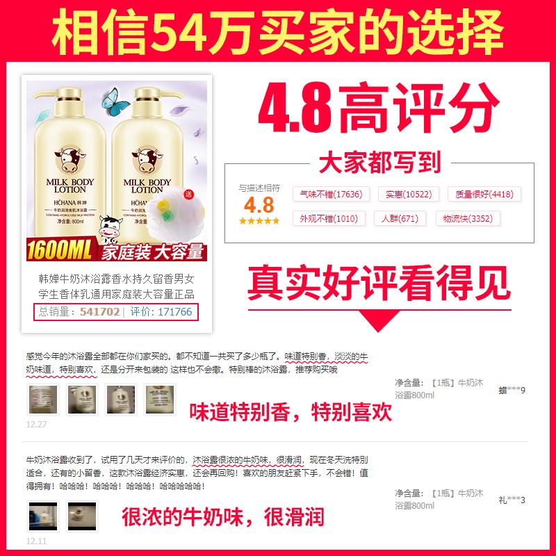 韩婵牛奶沐浴露香水持久留香男女网红香体味通用家庭装大容量正品