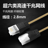Huanglian super six types of 10G network cable CAT6A oxygen-free copper ultra-fine jumper home computer router cable