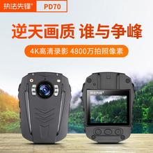 执法先锋 PD70 真4K高清红外现场记录仪 工作记录仪 便携记录器仪