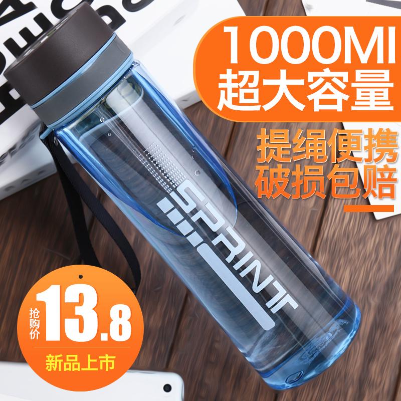 大容量太空杯塑料便携水杯学生运动水壶户外大号杯子男夏天1000ML