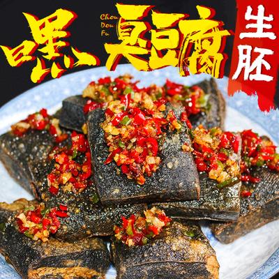 长沙臭豆腐生胚正宗湖南油炸小吃零食经典黑色新鲜原胚500g送调料