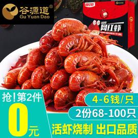 【抢!第2件0元】谷源道麻辣十三香小龙虾即食熟食香辣味34-50只图片