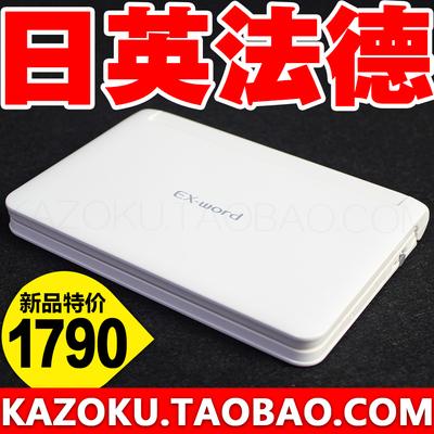 卡西歐CASIO電子詞典E-U800日語英語法語德語 出國留學 日語考試哪款好