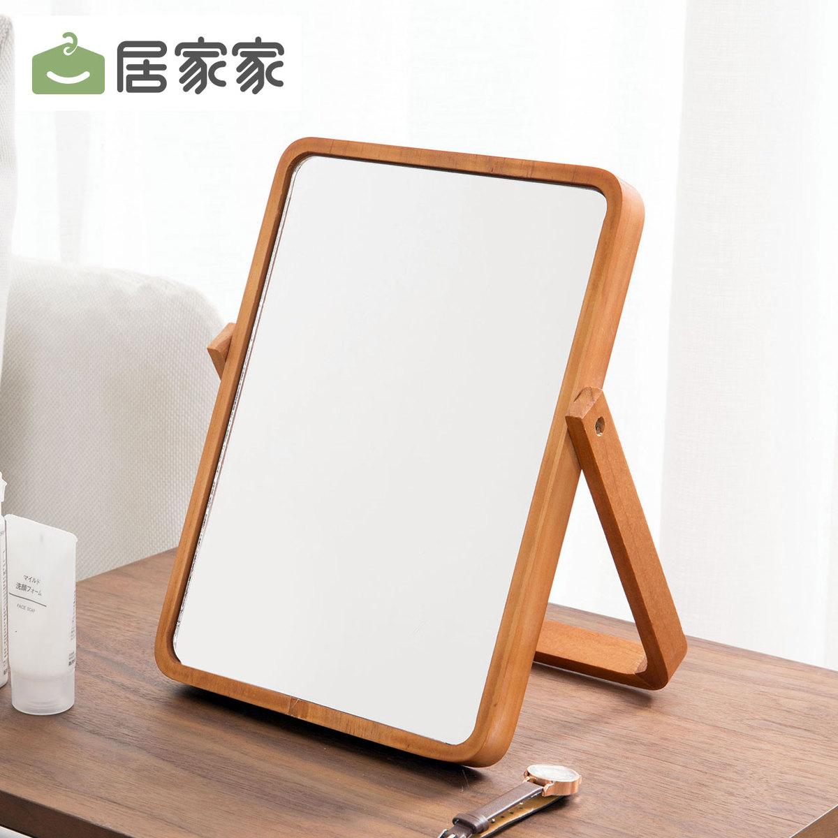 居家家实木台式化妆镜梳妆台桌面梳妆镜家用可挂书桌大号木质镜子