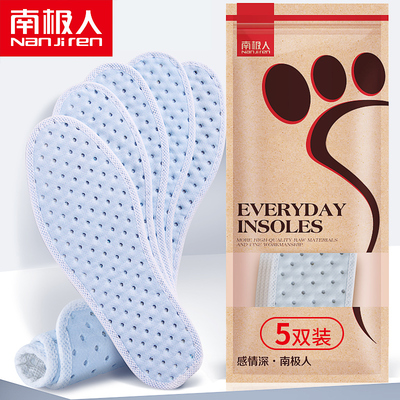 南极人5双 除臭鞋垫女男士透气吸汗防臭软底舒适薄款夏天清凉夏季