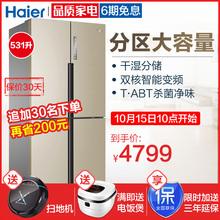 十字对开门冰箱四门变频风冷无霜双开门Haier/海尔 BCD-531WDVLU1