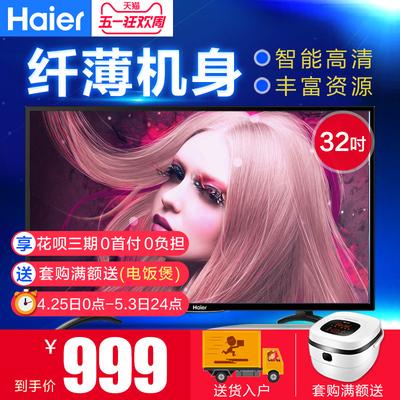 Haier/海尔 LE32A31J 32英寸智能高清无线液晶LED平板电视哪里购买