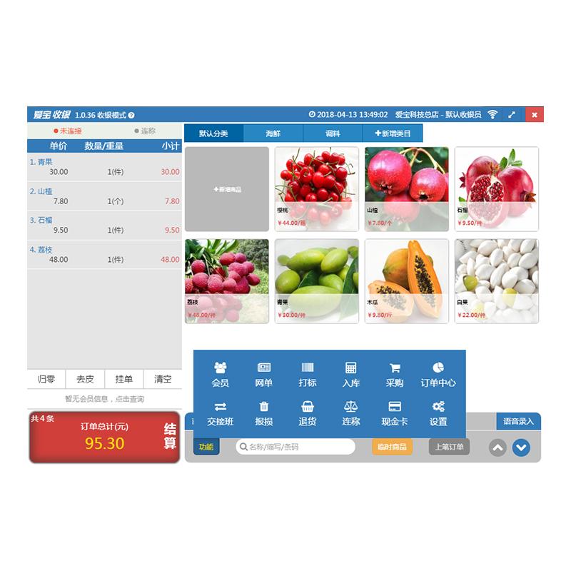 爱宝T20水果店收银系统软件称重果蔬一体机永久收银软件管理系统