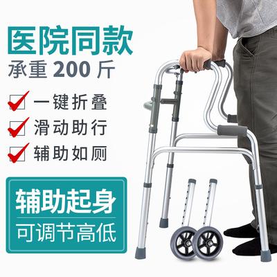 ✅铝合金老人助行器 老人四脚拐杖折叠轻便助步器残疾人助行器