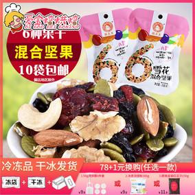 苏太太雪花混合坚果干零食组合 每日坚果6种干果小包装礼盒A款23g