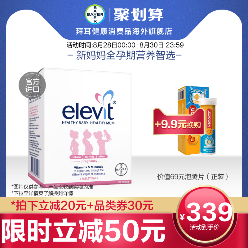 澳洲Elevit爱乐维孕妇备孕复合维生素叶酸含碘片女天猫正品100片