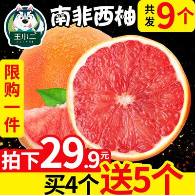 【买1送1】南非进口红心西柚包邮新鲜水果批发当季柚子葡萄柚红柚