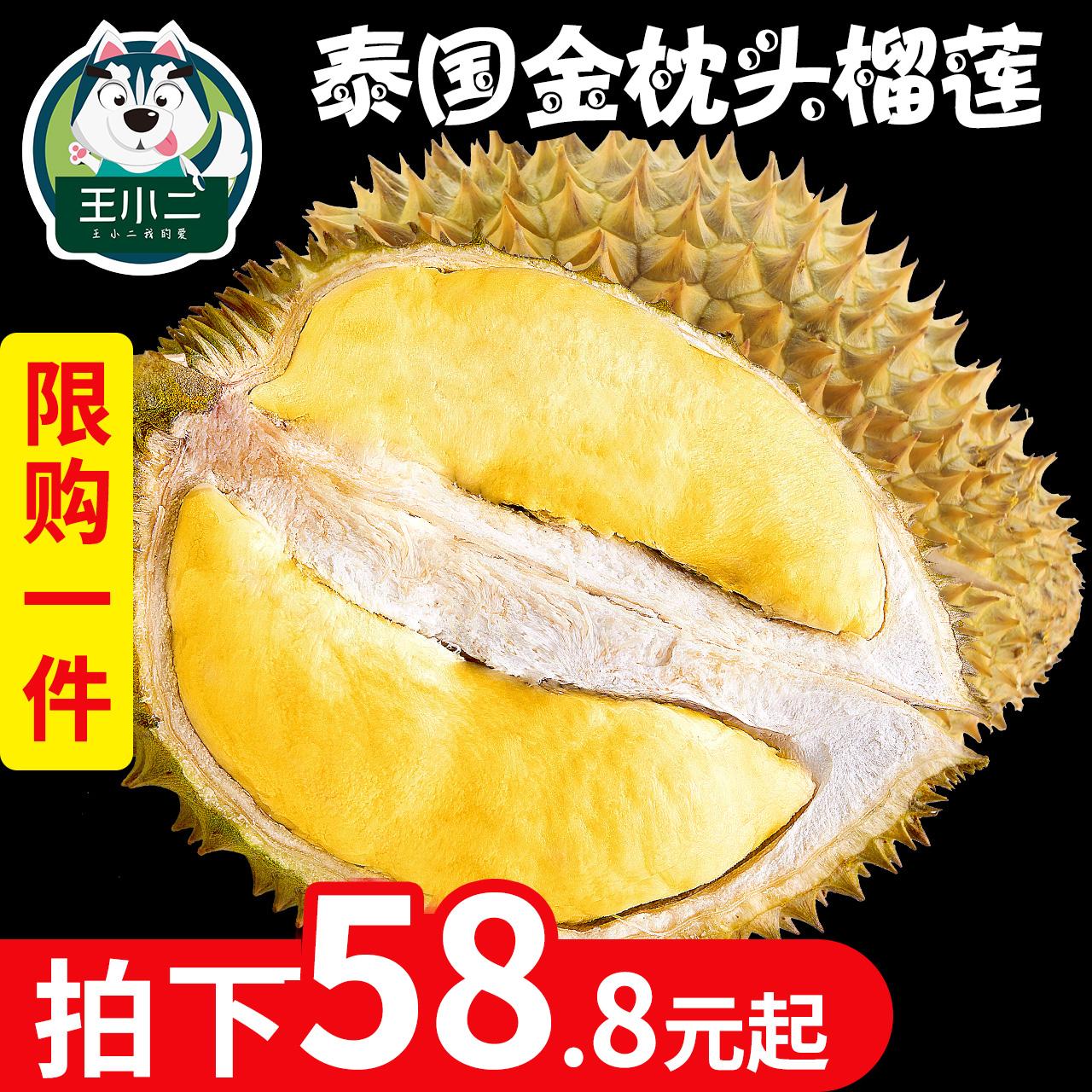泰国进口金枕头榴莲2-10斤新鲜水果批发包邮巴掌榴莲带壳当季特产
