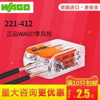 Wago universal terminal block 221-412 wire butt branch connector connector clip fast insulation