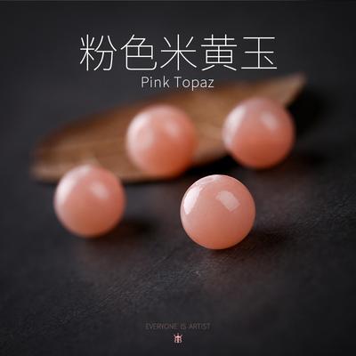 芭雅粉红色玉石圆珠子彩云玉石散珠 diy饰品手串项链染色米黄玉