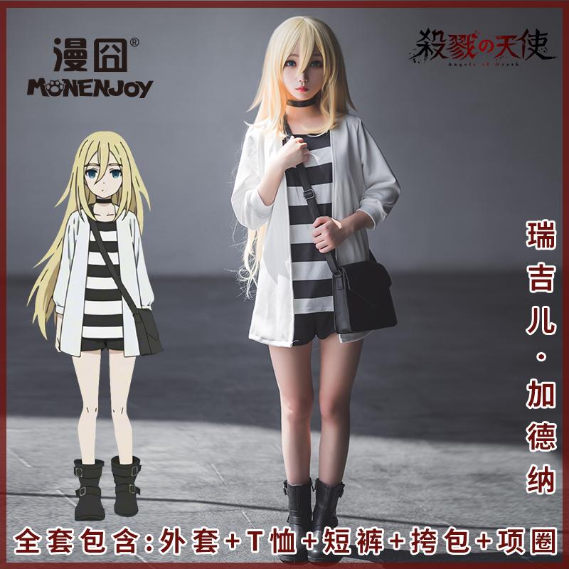 【漫囧】杀戮的天使瑞吉儿·加德纳/瑞依/Ray 日常cos服装 现货