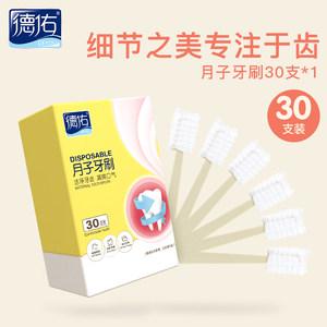 德佑月子牙刷产后一次性牙刷孕妇专用套装软毛棉超软产妇月子用品