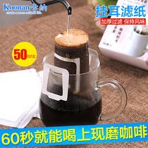 koonan 挂耳咖啡滤纸 便携滤泡式手冲咖啡滤杯滤网滤挂袋 50张