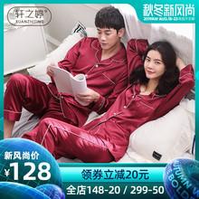 家居服套装 薄款 春秋款 情侣睡衣女夏季冰丝绸长袖 新婚红色结婚男士图片