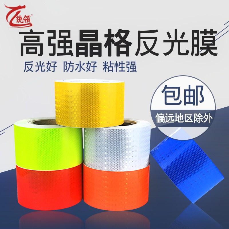 高亮反光胶带5cm纯色交通反光贴条地面墙面安全标示带晶格反光膜