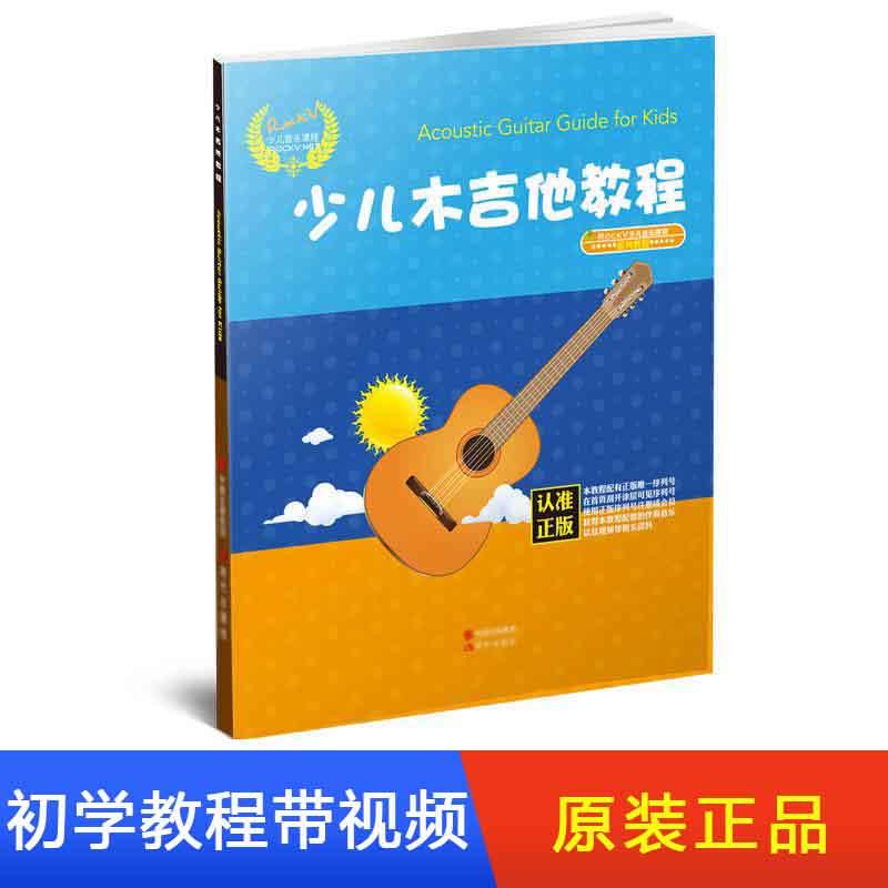 木吉他入门教程
