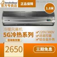 西奥多5G电热风幕机 1.8米金属外壳遥控空气门风帘机380V