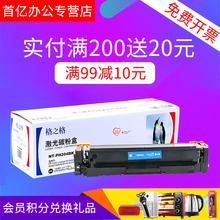 格之格 CF510A硒鼓 适用HP color M154A 154nw M180N M181 M181FW硒鼓 惠普激光打印机204A易加粉硒鼓