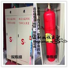 GQQ90L * 2 / 2.5 two-bottle set cabinet heptafluoropropane gas automatic fire extinguishing system * * gas alarm device