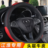 Car leather steering wheel cover special Jianghuai and Yue RS with Yue Ruifeng S2S3S5M3M5 four seasons universal handle