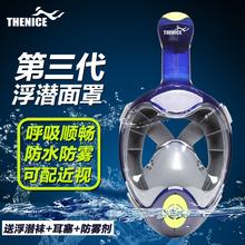THENICE浮潜三宝面罩近视全干式呼吸管游泳面镜儿童成人潜水装备