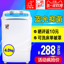 小鸭牌XPB40-288A9小型洗衣机 迷你小婴儿宝宝儿童单筒家用半自动