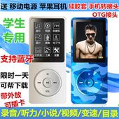 学生英语MP3播放器有屏显示歌词自带内存插卡mp4外放录音笔华芯飞