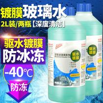 瓶22L℃四季通用玻璃清洗剂2蓝星玻璃水车用非浓缩汽车玻璃水