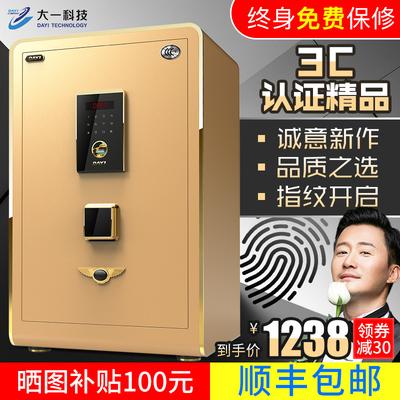 大一保险柜家用小型3C认证60CM/70/80CM指纹防盗保险箱办公全钢是什么牌子