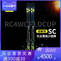 18/19款Fischer滑雪板双板成人RC4 WC SC小回转