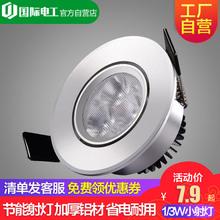 FLKL led射灯背景墙灯2寸全套小3W1W超亮天花6/5cm小孔灯牛眼灯