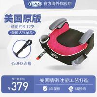 美国原版 GRACO葛莱汽车用儿童安全座椅增高坐垫3-12岁便携ISOFIX